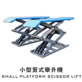 Small Platform Scissor Lift
