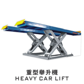 Heavy Car Lift
