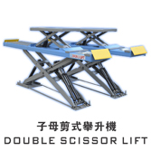 Double Scissor Lift