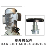 Car Lift Accessories