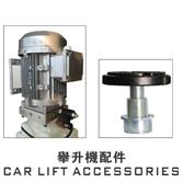 Car Lift Accessories