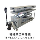 Specialty Car Lift